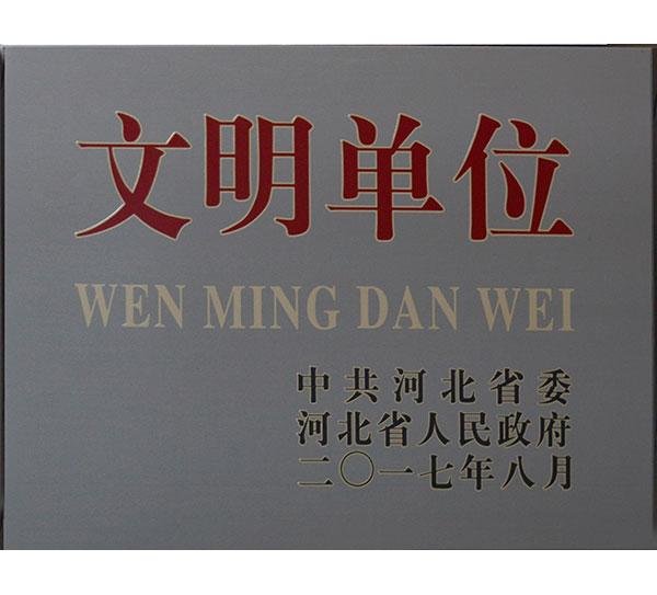 """公司再获""""河北省文明单位""""荣誉称号"""
