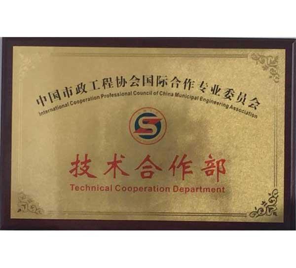 公司派员参加中国市政工程协会国际合作专业委员