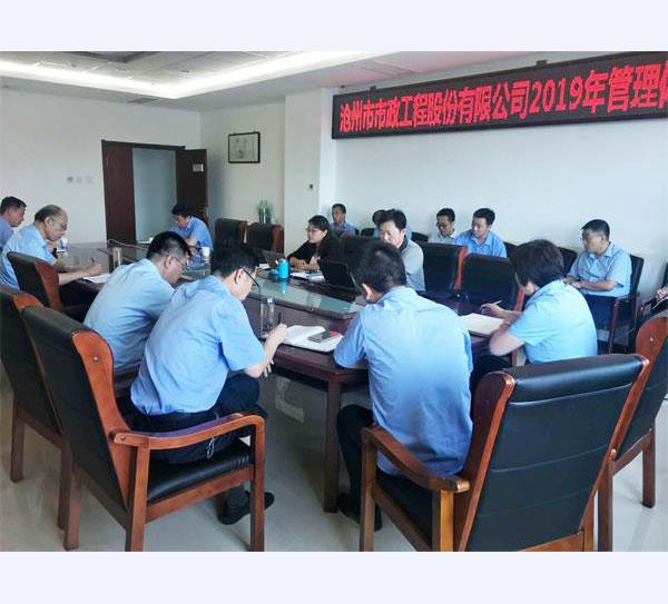 竞博英雄联盟顺利通过2019年管理体系监督审核