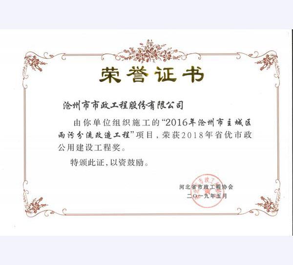 公司承建的五项工程荣获河北省2018年省优市